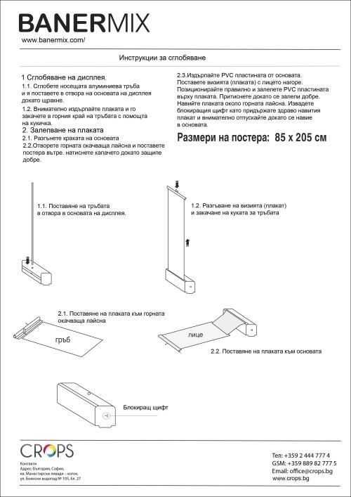 инструкция за сглобяване на ролбанер