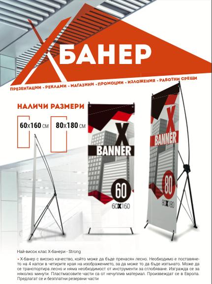 Рекламен X банер
