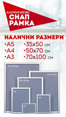 Снап рамка 70/100 см 25мм профил с остър ъгъл