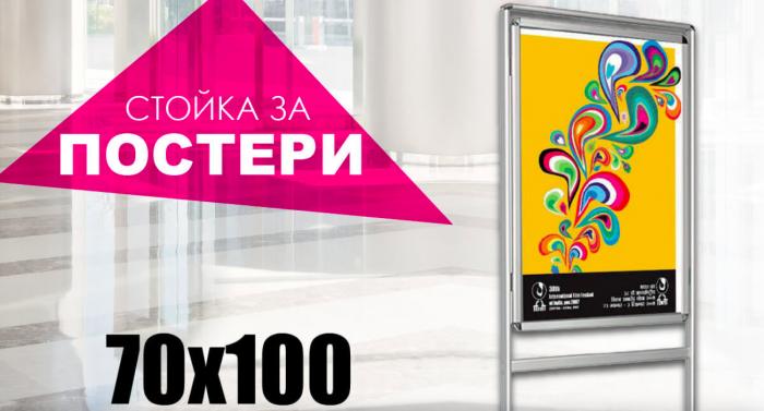 Стойка за постери 70/100 см - двустранна