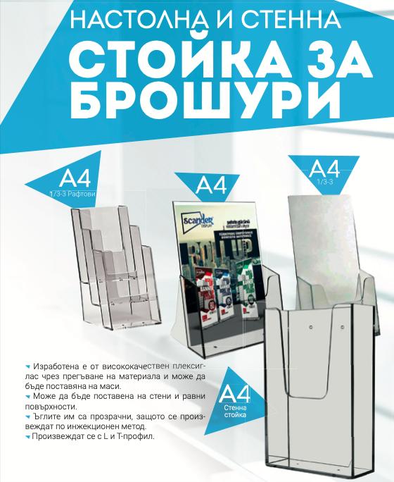 Плексигласова стойка за брошури и флаери А4