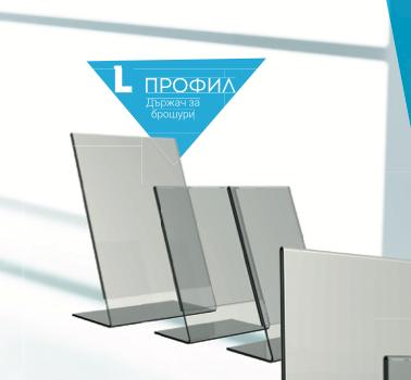 Плексигласов холдер за брошури и флаери - L профил А4